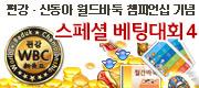 편강신동아 스페셜베팅대회4