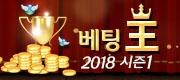 가즈아~ 베팅왕! 2018 시즌1