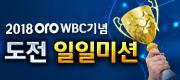 2018 ORO WBC기념 도전 일일미션