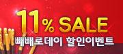 11월 11일 단하루! 11% 할인