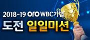 2018-19 ORO WBC기념 도전 일일미션