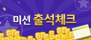 2월 미션 출석체크!