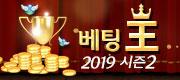 파인프라배 베팅왕! 2019 시즌2