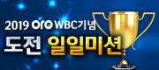 2019 ORO WBC기념 도전 일일미션