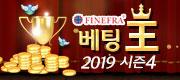 파인프라배 베팅왕 2019 시즌4