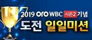 ORO WBC 시즌2기념 10일미션