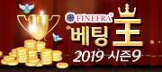 파인프라배 베팅왕 2019 시즌9