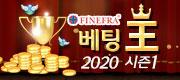파인프라배 베팅왕 2020 시즌1