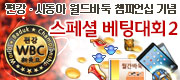 편강신동아 스페셜베팅대회2