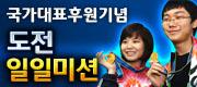 국가대표 후원기념 일일미션!