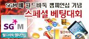 SGM배 복면기왕 기념 스페셜베팅1