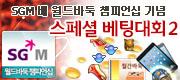 SGM배 복면기왕 기념 스페셜베팅대회2