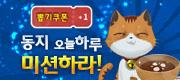 2017 동지! 오늘 하루 미션하라!