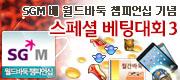 SGM배 복면기왕 기념 스페셜베팅대회3