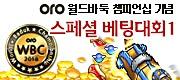 ORO WBC기념 스페셜베팅대회1