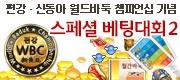 편강신동아배 스페셜베팅대회2