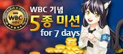 7일간의 스페셜 5종미션!!