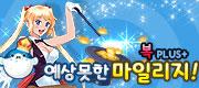 1월 1.2.3 마일리지 복Plus!!