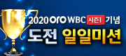 3월 ORO WBC기념 10일미션
