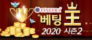 파인프라배 베팅왕 2020 시즌2