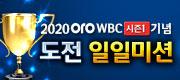 5월 ORO WBC기념 10일미션