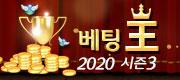 베팅왕 2020 시즌3