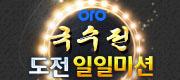 7월 ORO WBC기념 10일미션