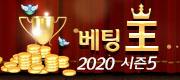 베팅왕 2020 시즌5