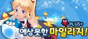 3월 1.2.3 마일리지 복 Plus!!
