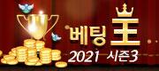 베팅왕 2021 시즌3